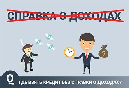 кредит без подтверждения дохода